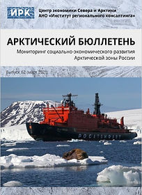 Арктический бюллетень 62 март 2021.jpg