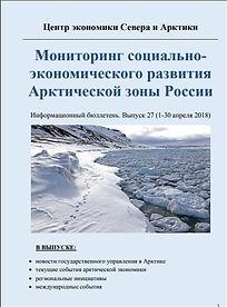 арктическию бюллетень 27.jpg