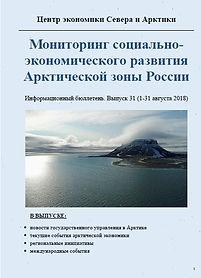 арктич бюллетень 31.jpg