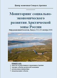 Арктический бюллетень 56 сентябрь 2020.j