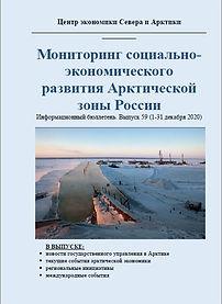 Арктический бюллетень 59 дек 2020.jpg