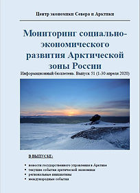 Арктический бюллетень 51 апрель 2020.jpg