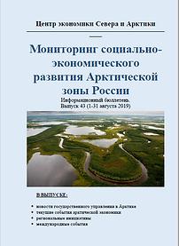 Арктический бюллетень 43 август 2019.png