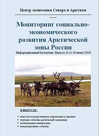 Арктический бюллетень 41 июль 2019.jpg