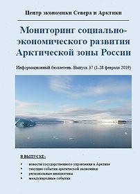 Арктический бюддетень 37 февраль 2019.jp