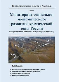 Арктический бюллетень 42 июль 2019.jpg