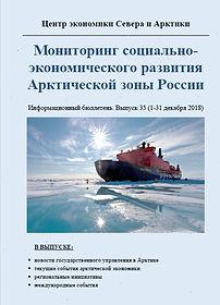 Арктический бюллетень №35.jpg