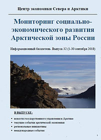 Арктический мониторинг 32.jpg