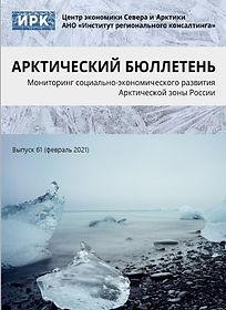 Арктическеий бюллетень 61 февраль 2021.j
