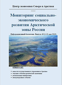Арктический бюллетень №40 Май 2019.jpg