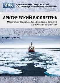 Арктический бюллетень 64 май 2021.jpg