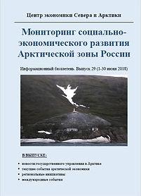 арктический бюллетень 29.jpg