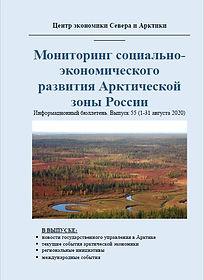Арктический бюллетень 55 август 2020.jpg