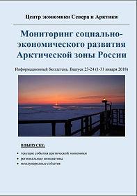 выпуск 23-24.jpg