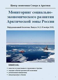 34_Арктический бюллетень_ноябрь 2018.jpg