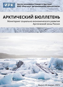 Арктический бюллетень январь 2021.jpg