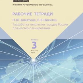 """Новая книга с материалами исследований  АНО """"ИРК"""""""