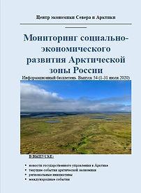 Арктический бюллетень 54 июль 2020.jpg