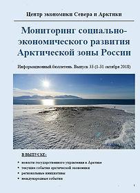 Арктическию бюллетень 33.jpg