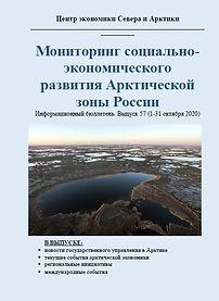 Арктический бюллетень 57 октябрь 2020.jp