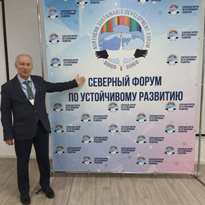 А.Н. Пилясов на Северном форуме по устойчивому развитию