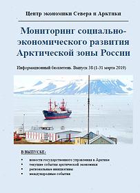 Арктический бюллетень 38.png