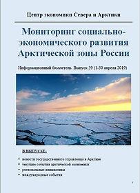 Арктический бюллетень 39.jpg