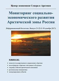 выпуск 21-22.jpg