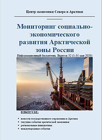 арктический бюллетень 52 май 2020.jpg
