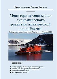 Арктический бюллетень 53 июнь 2020.jpg