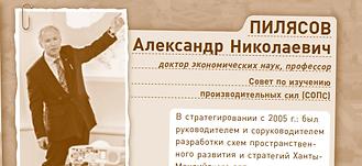 Пилясов в журнале.png