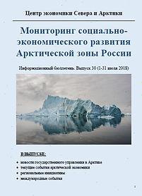 арктический бюллетень 30.jpg