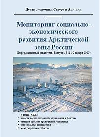 Арктический бюллетень 58 нояб 2020.jpg