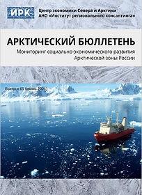 Арктический бюллетень 65 июнь 2021.jpg
