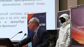 """А.Н. Пилясов на конференции """"Арктика: шельфовые проекты и устойчивое развитие регионов 2021"""""""
