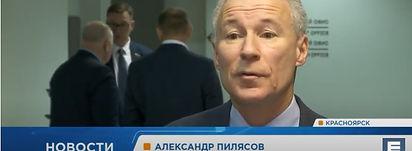 Пилясов концепция развития Красноярского