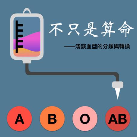 不只用來算命——淺談血型的分類與轉換
