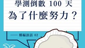 椰編談話|考前100天