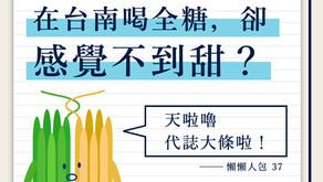 懶懶人包:竟然有人在台南喝全糖,卻感覺不到甜?