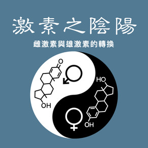 激素之陰陽——雌激素與雄激素的轉換