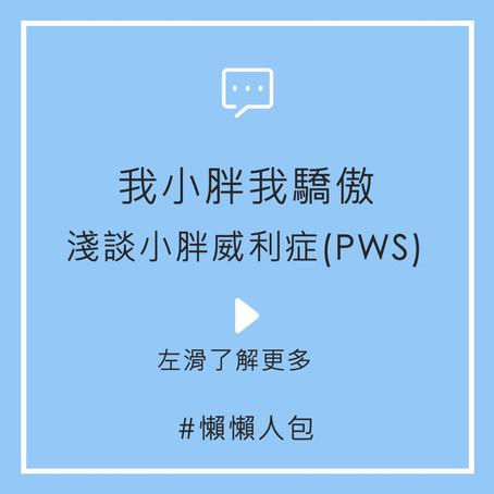 懶懶人包:普瑞德威利症候群(小胖威利症,Prader-Willi syndrome,PWS)