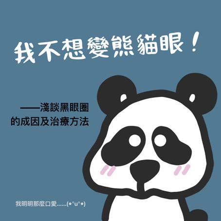 我不想變熊貓眼!————淺談黑眼圈的成因及治療方法