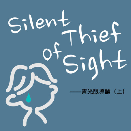 Silent Thief of Sight——青光眼導論(上)