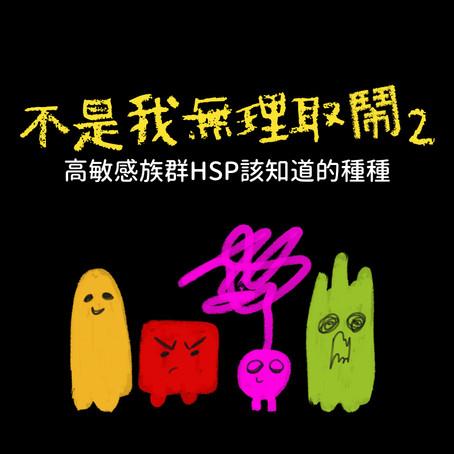 不是我無理取鬧(2)—高敏感族群HSP該知道的種種