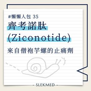 懶懶人包:齊考諾肽( Ziconotide )—來自僧袍芋螺(Conus magus)的止痛劑