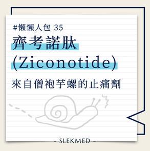 齊考諾肽( Ziconotide )—來自僧袍芋螺(Conus magus)的止痛劑