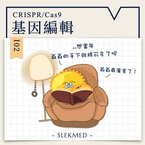 微微生物:基因編輯 CRISPR/Cas9