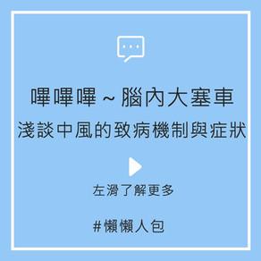 懶懶人包:中風 (Stroke)