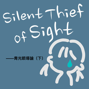 Silent Thief of Sight——青光眼導論(下)