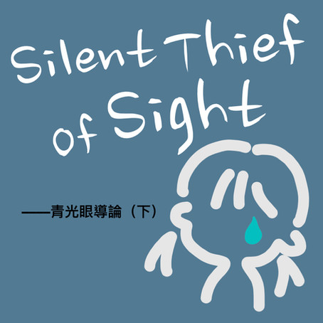Silent Thief of Sight——青光眼導論(下)